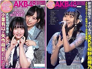 AKB48Group新聞