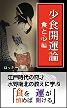 少食開運論(食と心編): 江戸時代の奇才 水野南北の教えに学ぶ「食を慎めば運が開ける」