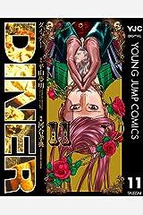 DINER ダイナー 11 (ヤングジャンプコミックスDIGITAL) Kindle版