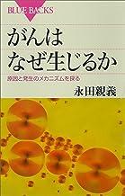 表紙: がんはなぜ生じるか 原因と発生のメカニズムを探る (ブルーバックス) | 永田親義