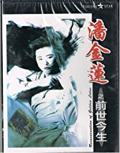 Reincarnation of Golden Lotus DVD Cantonese/Mandarin Audio with English/Chinese Subtitles