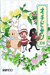 オチビサン 10巻 (コルク) Kindle版