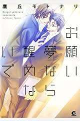 お願い夢なら醒めないで (花音コミックス) Kindle版