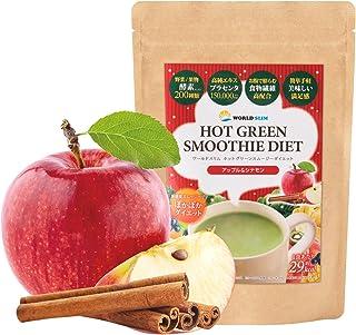 新感覚 ぽかぽか ダイエット 大容量 200g 話題の 痩身 スムージー 植物酵素 プラセンタ 配合 ワールドスリム ホット グリーン スムージーダイエット 通販 粉末 ダイエット ドリンク 酵素 置き換え WORLD SLIM Green Smoothie Enzyme Diet apple&cinnamon アップル & シナモン