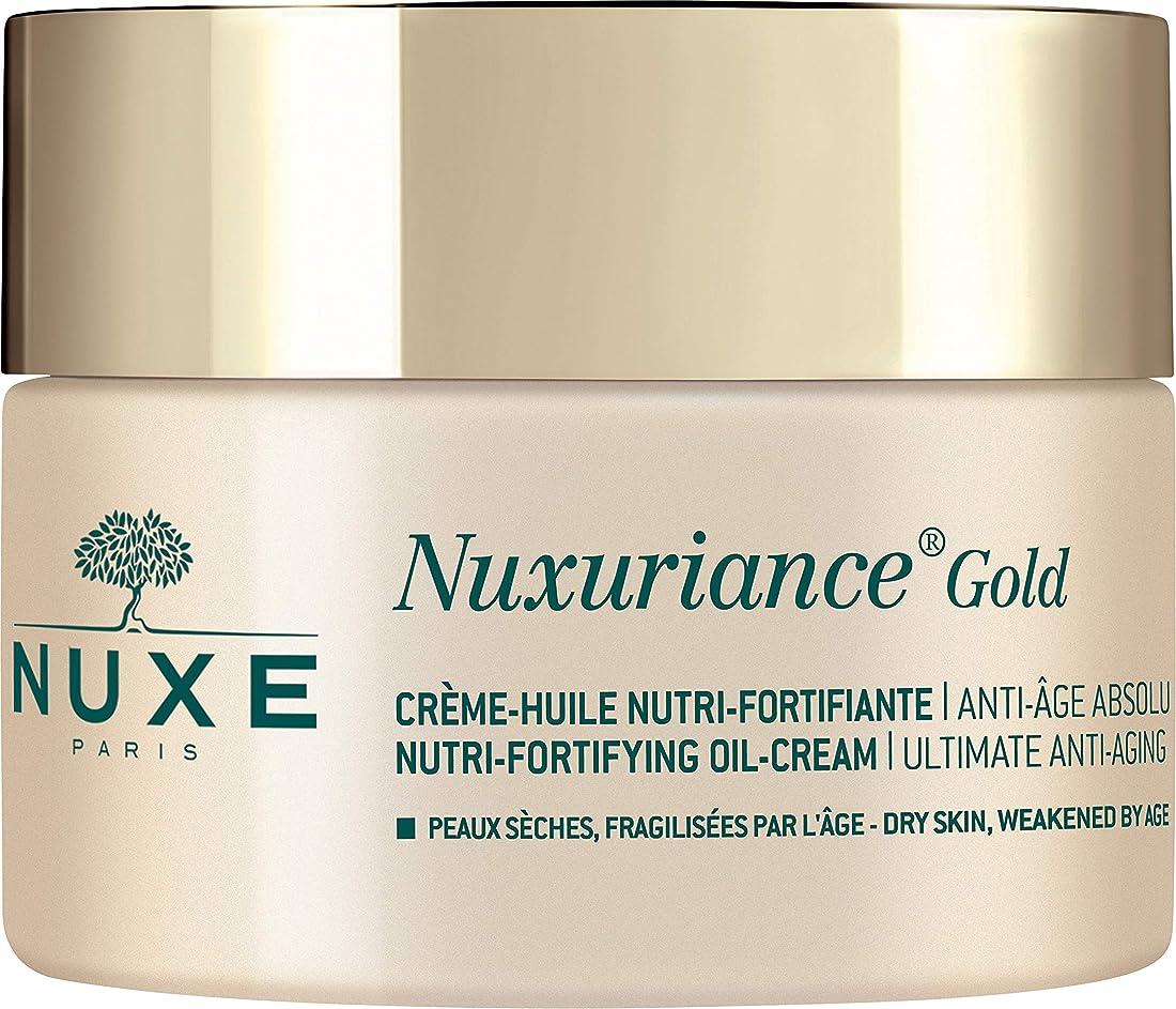 謙虚な危険を冒します系統的ニュクス[NUXE] ニュクスリアンス ゴールド オイルクリーム 50ml 海外直送品
