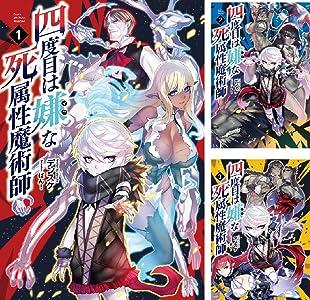 【ラノベ】四度目は嫌な死属性魔術師 (全7巻)(サーガフォレスト)