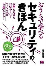 表紙: おうちで学べるセキュリティのきほん | 増井 敏克