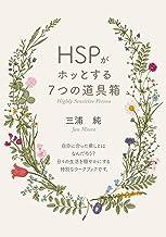 「HSPがホッとする7つの道具箱」 人一倍敏感な人に贈る、今すぐ実践できる癒し術【MB動き出せる本シリーズ】