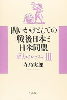 問いかけとしての戦後日本と日米同盟――脳力のレッスンIII