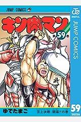 キン肉マン 59 (ジャンプコミックスDIGITAL) Kindle版