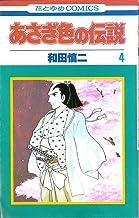 あさぎ色の伝説 4 (花とゆめCOMICS)