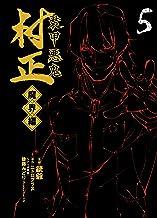 表紙: 装甲悪鬼村正 魔界編 5巻 (ブレイドコミックス) | 銃爺