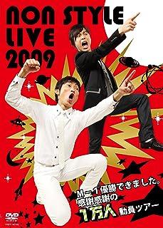 NON STYLE LIVE 2009~M-1優勝できました。感謝感謝の1万人動員ツアー~ [DVD]...