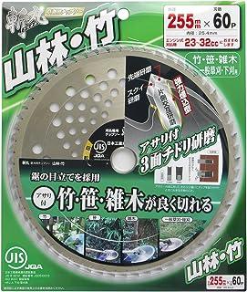 高儀 斬丸 JIS 草刈用チップソー 山林・竹 255mm×60P