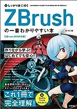 表紙: しっかり身に付く ZBrushの一番わかりやすい本 | まーてい