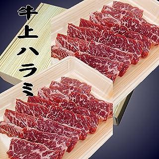 自信があるからあえて味付け無し! 【冷凍】牛上ハラミ焼肉用200g×2 ギフト対応商品 ユーエイエム