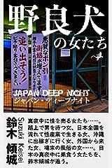 野良犬の女たち: ジャパン・ディープナイト (セルスプリング出版) Kindle版