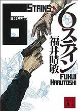 表紙: 6ステイン (講談社文庫) | 福井晴敏