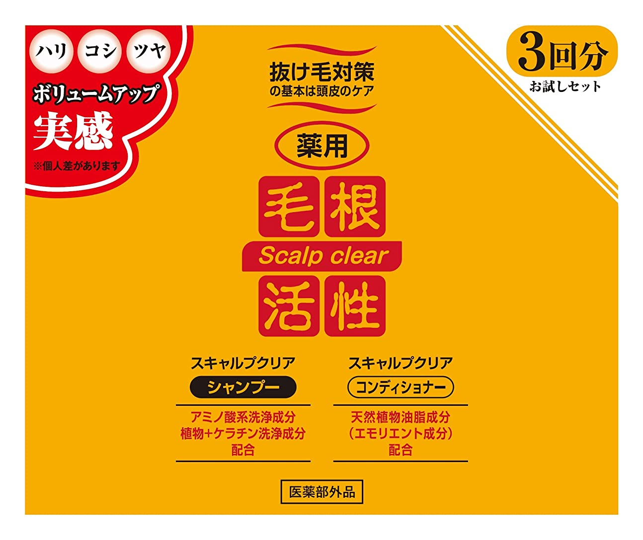 コカイン心配する洗剤薬用 毛根活性 シャンプー&コンディショナー 3日間お試しセット (シャンプー10ml×3個 + コンディショナー10ml×3個)
