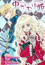 表紙: 虫かぶり姫 雑誌掲載分冊版: 6 (ZERO-SUMコミックス)   喜久田 ゆい