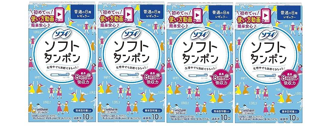 ビタミン非行解釈【まとめ買い】ソフィ ソフトタンポン レギュラー 量の普通の日用 10個入 4個セット