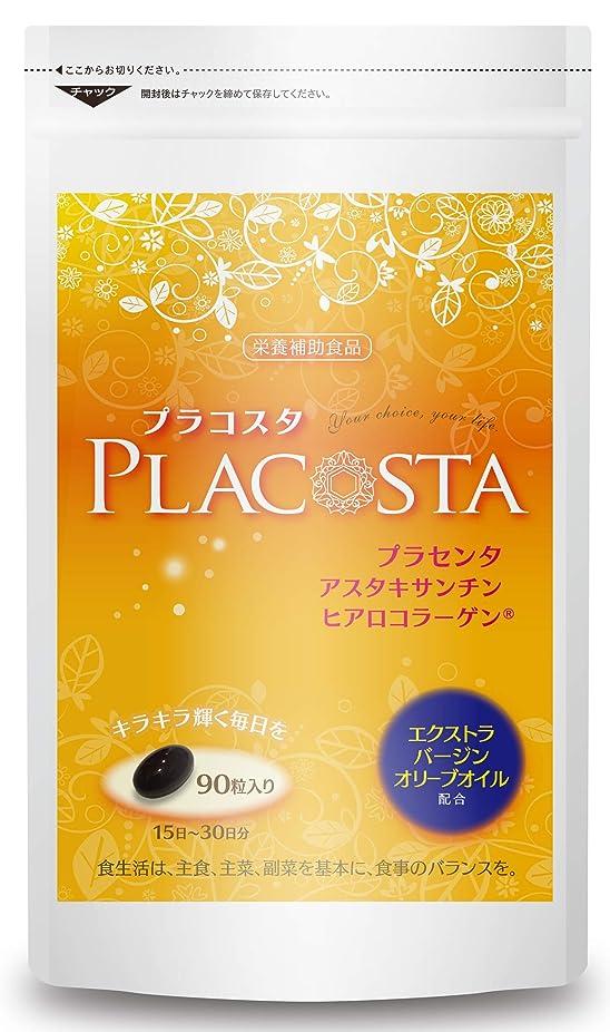 使い込む要求風味Placosta プラセンタ アスタキサンチン コラーゲン ヒアルロン酸 サプリメント 30日分 90粒