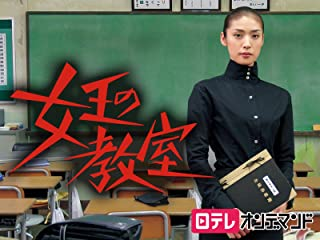 ドラマ『女王の教室』無料動画!見逃し配信でフル視聴!第1話から全話・再放送情報