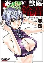 寄性獣医・鈴音 (13) (バンブーコミックス)