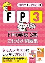'19~'20年版 FPの学校 3級 これだけ! 問題集【オリジナル予想模擬試験つき】 (ユーキャンの資格試験シリーズ)