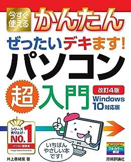 今すぐ使えるかんたん ぜったいデキます!  パソコン超入門 Windows 10対応版 [改訂4版] (今すぐ使えるかんたんシリーズ)
