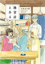 表紙: 雑貨店とある 3巻 (芳文社コミックス) | 上村五十鈴