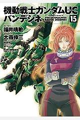 機動戦士ガンダムUC バンデシネ(15) (角川コミックス・エース) Kindle版