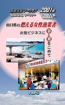 山口県の燃える女性漁業者 吉田光宏アーカイブ2001年: お魚ビジネスに夢と愛をこめて