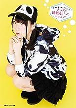 表紙: 夏川椎菜1stフォトブック ナンスの挑戦本!!ってなんナンスか!? | 夏川 椎菜