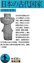 表紙: 日本の古代国家 (岩波文庫) | 石母田 正