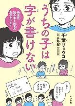 表紙: うちの子は字が書けない 発達性読み書き障害の息子がいます   宇野彰