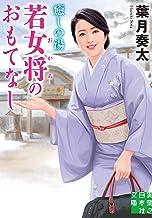 表紙: 癒しの湯 若女将のおもてなし (実業之日本社文庫) | 葉月 奏太