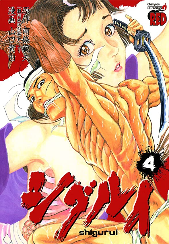 イライラするガチョウ好みシグルイ 4 (チャンピオンREDコミックス)