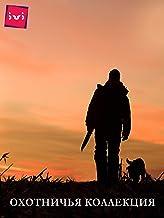 Hunting Collection - Season 1