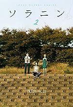 表紙: ソラニン(2) (ヤングサンデーコミックス) | 浅野いにお