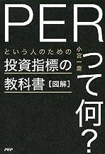 表紙: 図解「PERって何?」という人のための投資指標の教科書 | 小宮 一慶
