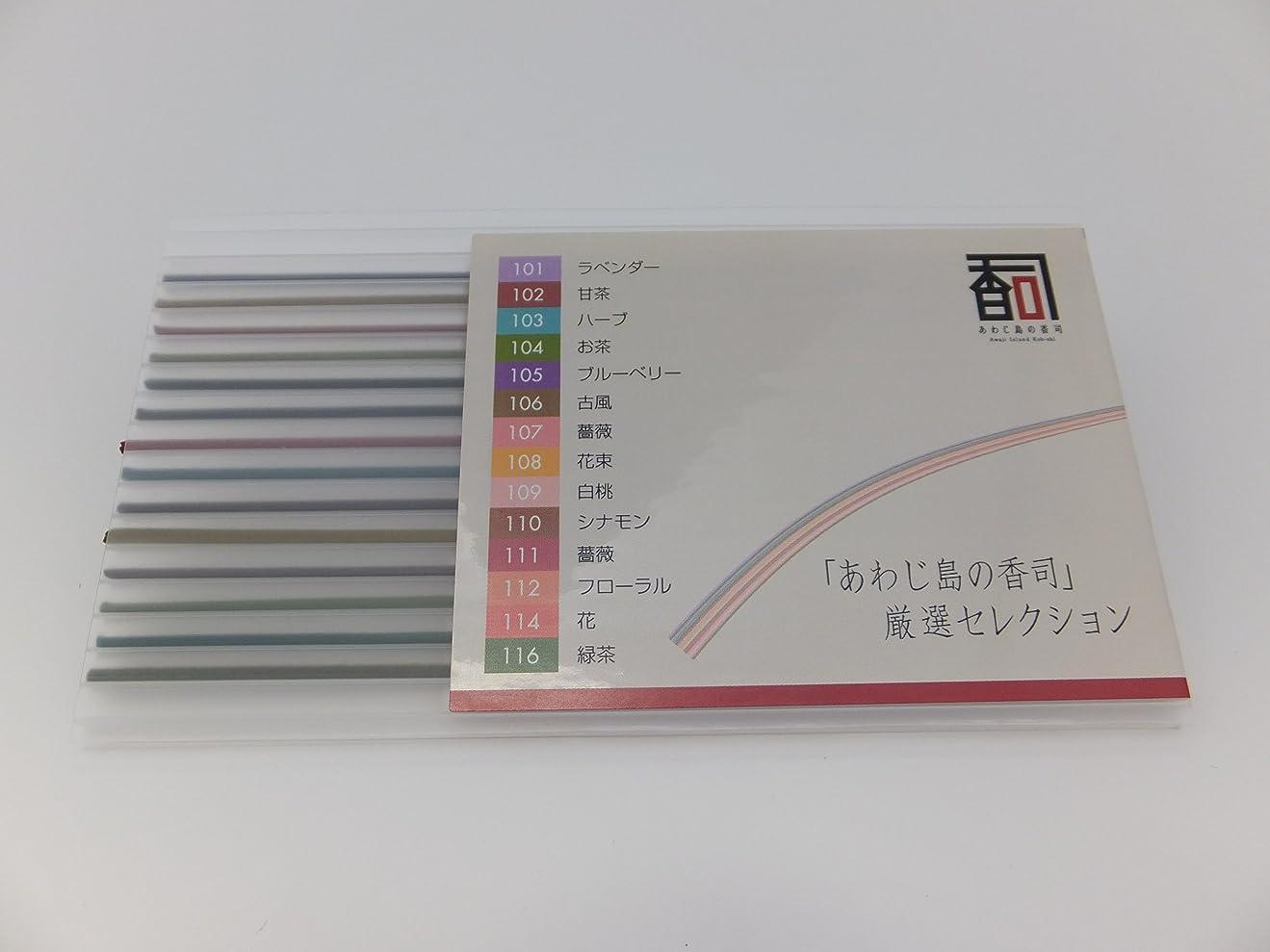「あわじ島の香司」 厳選セレクション 14本セット