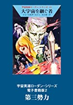 表紙: 宇宙英雄ローダン・シリーズ 電子書籍版2 《第三勢力》 | クラーク ・ダールトン
