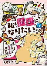 表紙: 私は健康になりたい アラサー漫画アシスタントの35キロダイエット奮闘記1 (コミックピアット)   大崎スパナ