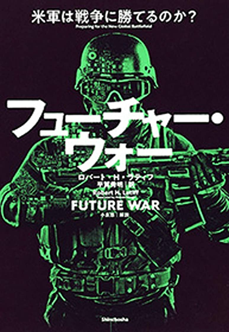 名前で国際ノートフューチャー?ウォー―米軍は戦争に勝てるのか?―