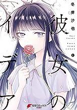 表紙: 彼女のイデア 1 (電撃コミックスNEXT)   冬芽 沙也