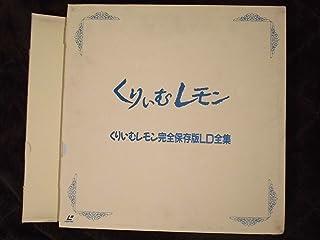 くりいむレモン~完全保存版LD全集~ [Laser Disc]