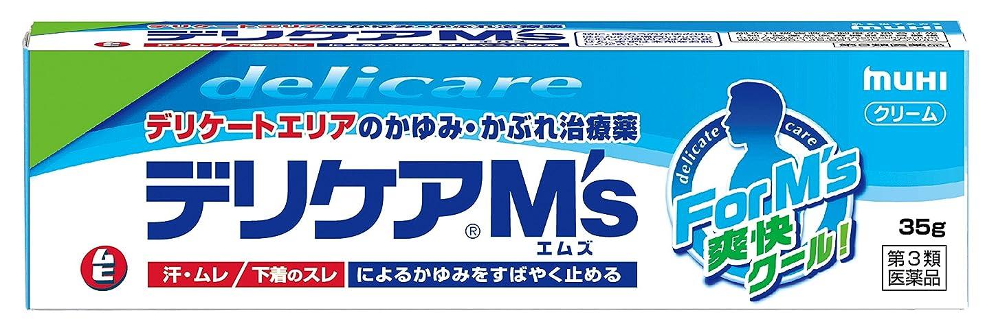 重くする画像警官【第3類医薬品】デリケアM's 35g