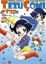 テヅコミ Vol.9