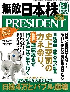 [雑誌] PRESIDENT (プレジデント) 2021年04月02日号